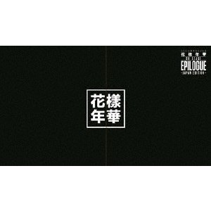 BTS (防弾少年団) 2016 BTS LIVE 花様年華 ON STAGE:EPILOGUE 〜Japan Edition〜 [Blu-ray Disc+ドキュメンタリーフォ Blu-ray Disc