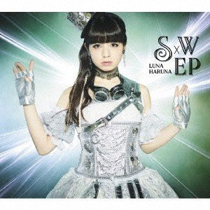 春奈るな S×W EP [CD+DVD]<初回生産限定盤> CD 特典あり