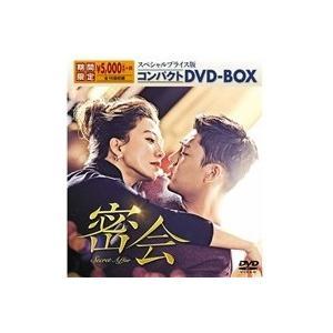 密会 スペシャルプライス版 コンパクトDVD-BOX DVD