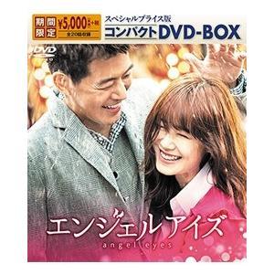 エンジェルアイズ スペシャルプライス版 コンパクトDVD-BOX DVD