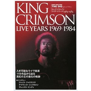 King Crimson THE DIG Special Edition キング・クリムゾン ライヴ・イヤーズ 1969-1984 Mook
