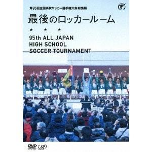 第95回 全国高校サッカー選手権大会 総集編 最...の商品画像
