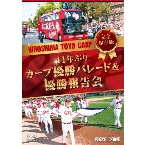 完全保存版 41年ぶりカープ優勝パレード&優勝報告会 DVD