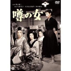 田中絹代 噂の女 DVD