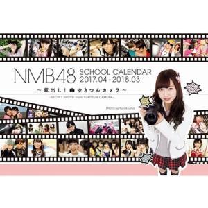 NMB48 NMB48 スクールカレンダー 2017-2018 - 蔵出し! ゆきつんカメラ - C...
