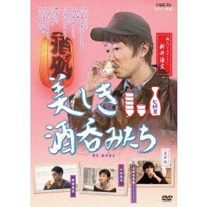 新井浩文 美しき酒呑みたち 七杯目 DVD...