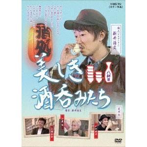新井浩文 美しき酒呑みたち 八杯目 DVD...