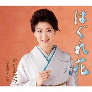 市川由紀乃 はぐれ花/情小路のなさけ雨 12cmCD Single タワーレコード PayPayモール店