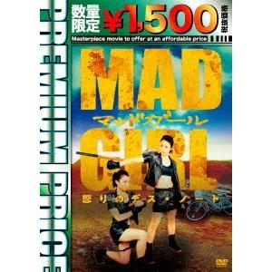 マッドガール 怒りのデス・ノート<数量限定廉価版> DVD