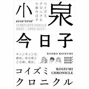 小泉今日子 コイズミクロニクル [3SHM-CD+2BOOK...