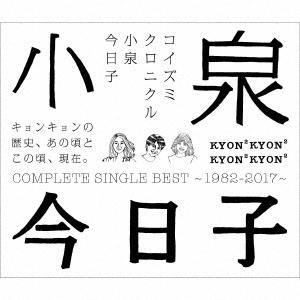 小泉今日子 コイズミクロニクル<通常盤> SHM-CD...