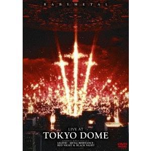 BABYMETAL LIVE AT TOKYO DOME DVD 特典あり