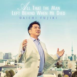 藤木大地 死んだ男の残したものは CD
