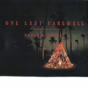 松岡直也 ONE LAST FAREWELL ザ・ベスト・セレクション<限定廉価盤> SHM-CD