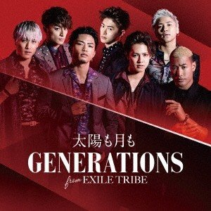 GENERATIONS from EXILE TRIBE 太陽も月も [CD+DVD] 12cmCD...