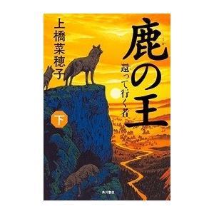 鹿の王-還って行く者- 下 上橋菜穂子の商品画像|ナビ
