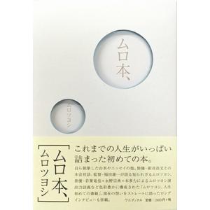 ムロツヨシ ムロ本、 Book