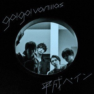 go!go!vanillas 平成ペイン<通常盤> 12cmCD Single