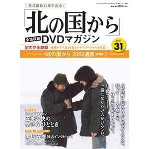 田中邦衛 「北の国から」全話収録 DVDマガジン 31号 2018年5月8日号 [BOOK+DVD]...
