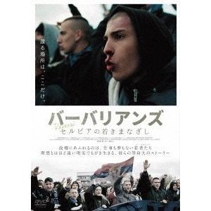 バーバリアンズ セルビアの若きまなざし DVD