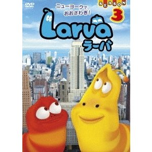 Larva(ラーバ) SEASON3 Vol.1 DVD
