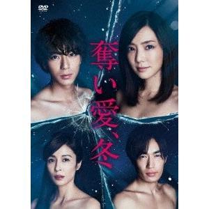 倉科カナ 奪い愛、冬 DVD-BOX DVD...