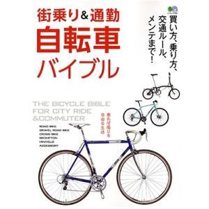 街乗り&通勤自転車バイブル Mook