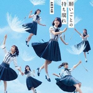 AKB48 願いごとの持ち腐れ (Type A) [CD+DVD]<通常盤> 12cmCD Single ※特典あり|tower