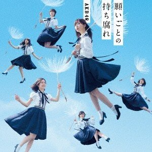 AKB48 願いごとの持ち腐れ (Type C) [CD+DVD]<通常盤> 12cmCD Single ※特典あり|tower