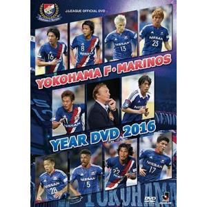 横浜F・マリノス 横浜F・マリノスイヤー DVD2016 D...