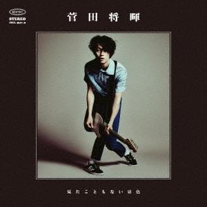 菅田将暉 見たこともない景色 [CD+DVD]<初回生産限定盤> 12cmCD Single
