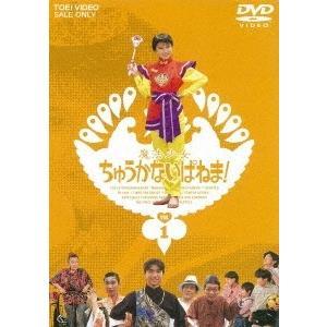 島崎和歌子 魔法少女ちゅうかないぱねま! VOL.1 DVD...