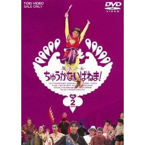 島崎和歌子 魔法少女ちゅうかないぱねま! VOL.2 DVD...