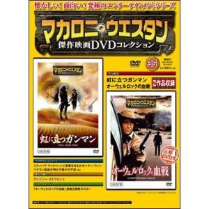 マカロニ・ウエスタン傑作映画DVDコレクション 36号 2017年8月27日号 [MAGAZINE+...