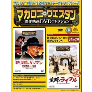 マカロニ・ウエスタン傑作映画DVDコレクション 42号 2017年11月19日号 [MAGAZINE...