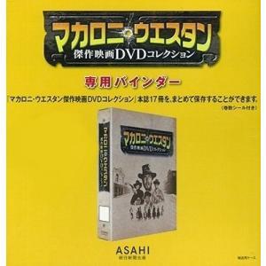 マカロニ・ウエスタン傑作映画DVDコレクション専用バインダー Magazine