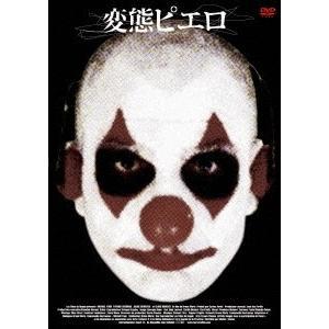 変態ピエロ DVD