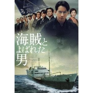 海賊とよばれた男<通常版> DVD
