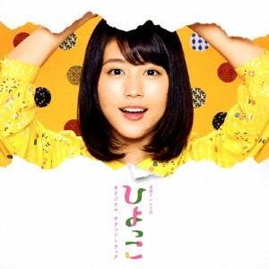 宮川彬良 連続テレビ小説 ひよっこ オリジナル・サウンドトラック CD|タワーレコード PayPayモール店