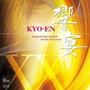Various Artists 21世紀の吹奏楽「響宴XX」 - 新作邦人作品集 CD