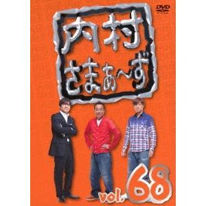 内村光良 内村さまぁ〜ず vol.68 DVDの商品画像