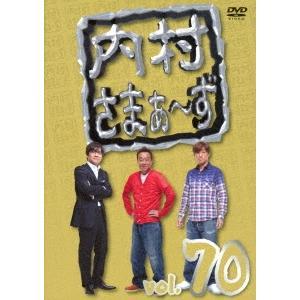 内村光良 内村さまぁ〜ず vol.70 DVDの商品画像