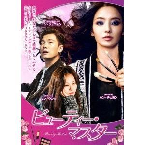 ハン・チェヨン ビューティー・マスター DVD...