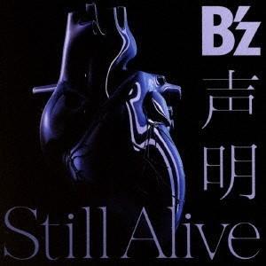 B'z 声明/Still Alive<通常盤> 12cmCD Single