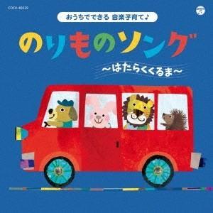 Various Artists コロムビアキッズ おうちでできる音楽子育て♪ のりものソング〜はたらくくるま〜 CD