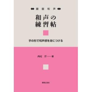 西尾洋 鍵盤和声 和声の練習帖 手の形で和声感を身につける Book