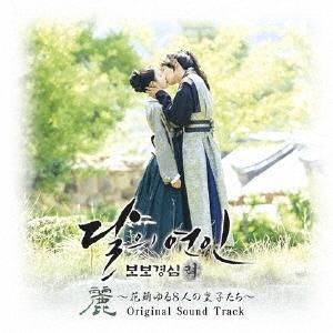 麗<レイ>〜花萌ゆる8人の皇子たち〜オリジナル・サウンドトラック CD