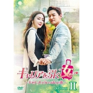 チェ・ジウ キャリアを引く女〜キャリーバッグいっぱいの恋〜 ...