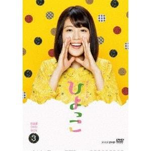 有村架純 連続テレビ小説 ひよっこ 完全版 Blu-ray ...