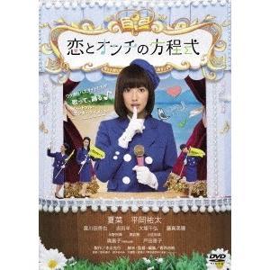 夏菜 恋とオンチの方程式 DVD...